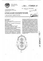 Патент 1734828 Устройство для транспортировки и измельчения кормов