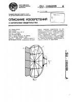Патент 1086209 Лопасть карусельного ветродвигателя