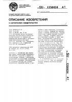 Патент 1250434 Устройство для сборки под сварку тонкостенных металлических цистерн