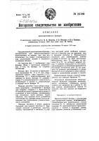 Патент 26189 Диапозитивный фонарь