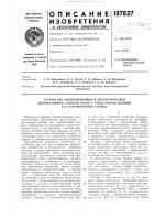Патент 187827 Устройство автоблокировки и автоматической