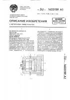 Патент 1633159 Электрогидравлический насос