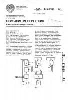 Патент 1474865 Автоматический телефонный ответчик