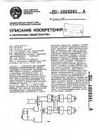 Патент 1024341 Устройство для контроля положения железнодорожной стрелки