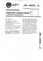 Патент 1103167 Способ определения положения забоя скважины относительно горной выработки