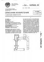 Патент 1629626 Эрлифт для подъема пульпы