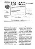 Патент 884907 Флюсоаппарат