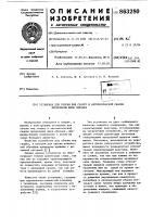 Патент 863280 Установка для сборки под сварку и автоматической сварки продольных швов обечаек