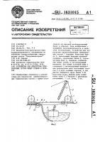 Патент 1631015 Устройство для перегрузки тяжеловесных грузов между судном и берегом
