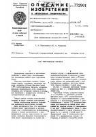 Патент 772901 Чертежная головка