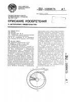 Патент 1480875 Роторная мельница