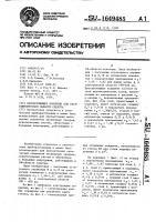 Патент 1649485 Просветляющее покрытие для ультрафиолетовой области спектра