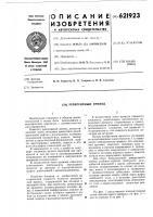 Патент 621923 Реверсивный привод