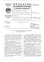 Патент 321963 Устройство для контроля параметров номеронабирателя