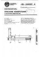 Патент 1038267 Инерционная рейсшина