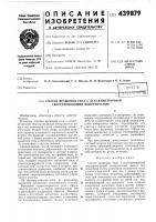 Патент 439879 Способ вращения тела с осесимметричной сверхпроводящей поверхностью