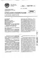 Патент 1687789 Способ разработки торфяного месторождения