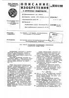 Патент 930188 Способ определения коэффициента эффективной пористости горных пород