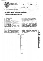 Патент 1157493 Способ определения границ раздела сред в скважине