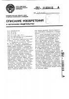 Патент 1123115 Устройство автоматического набора номера абонента