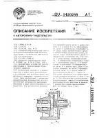 Патент 1420288 Передаточное устройство для преобразования и трансформации вращательного движения