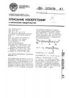 Патент 1273170 Способ флотационного обогащения железных руд