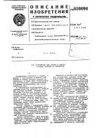 Патент 859094 Устройство для сборки и сварки трубных панелей из змеевиков