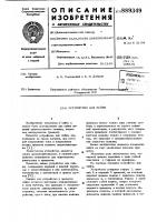 Патент 889349 Устройство для пайки