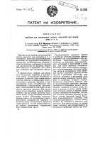Патент 31293 Прибор для охлаждения жиров, эмульсии для маргарина и т.п.