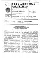 Патент 393415 Рабочий орган машины для бестраншейного сооружения подземных коммуникаций