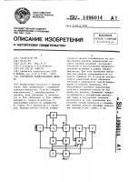 Патент 1496014 Устройство избирательного вызова