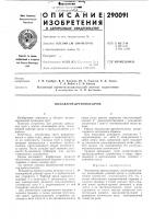 Патент 290091 Экскаватор-дреноукладчик