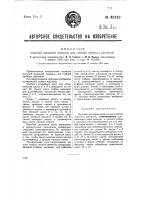 Патент 39319 Мяльная машина для стеблей лубяных растений