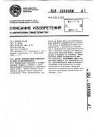 Патент 1241056 Способ проверки шеек коленчатого вала на параллельность