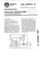 Патент 1024313 Устройство для электроснабжения вагона