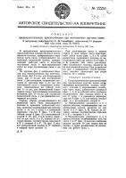 Патент 22253 Предохранительное приспособление к маятниковым и балансирным круглым пилам для дерева