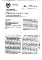 Патент 1721248 Способ подготовки к сезону полей добычи фрезерного торфа