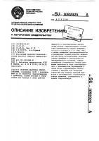 Патент 1092028 Сборочно-сварочное приспособление