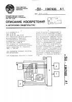 Патент 1567435 Устройство точечной локомотивной сигнализации
