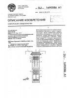 Патент 1690086 Статор электрической машины
