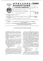 Патент 724565 Смазка для волочения металлов