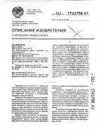 Патент 1743758 Флюсовой аппарат