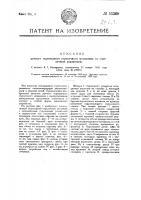 Патент 11360 Ручной переводный стрелочный механизм со стрелочным указателем