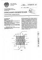 Патент 1776919 Двухпоточный трубчатый воздухоподогреватель