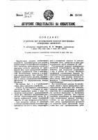 Патент 35296 Устройство для регулирования скорости многофазных асинхронных двигателей