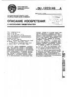 Патент 1023146 Насос замещения