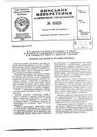 Патент 151525 Патент ссср  151525