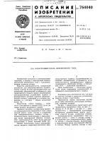 Патент 764040 Электродвигатель переменного тока