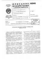 Патент 182845 Устройство для прессования соломки льна перед мочкой