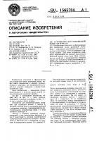 Патент 1565704 Устройство для поперечной резки материала